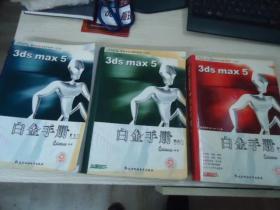 新火星人:3ds max5 白金手册(上中下)