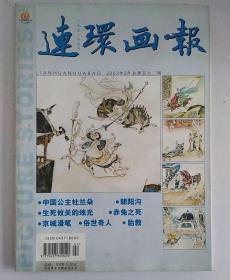 连环画报(2003年第2期)