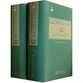 汉语阿拉伯语词典修订版(全两册) 北京大学外国语学院阿拉伯语系 北京大学出版社