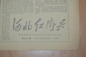 河北红卫兵1968.5.17