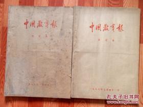 《中国教育报》,1988年全年合订本。(每星期2.4.6出版.每期4版)