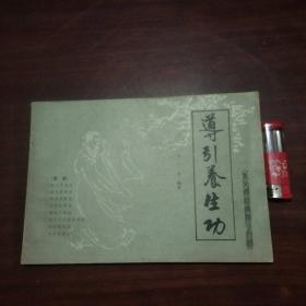 导引养生功(16开横翻)(大量配图)(1992年版)
