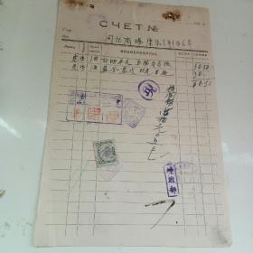 民国满洲国同记商场票证之三十五(带税票)