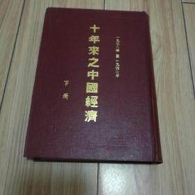 十年来之中国经济 (1938-1947)  (下册)  大32开精装,竖排繁体影印