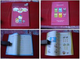 《小神童IQ通天塔》,16开集体著,中国教育2015出版,6150号,图书