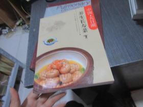 中国天目湖养生长寿菜
