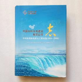 中国水利水电建设集团公司志:中国水利水电第五工程局卷(1954-2006)(精装、16开)