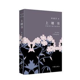 【社科】孙惠芬长篇小说系列--上塘书