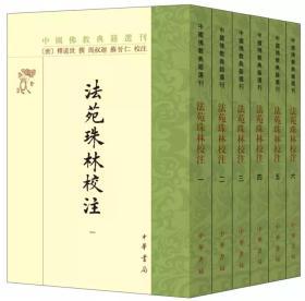 中国佛教典籍选刊 16种30册 合售