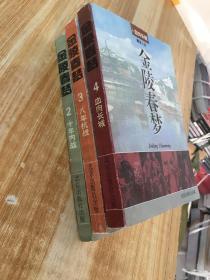 金陵春梦2、十年内战3、八年抗战、4、血肉长城、3本合售