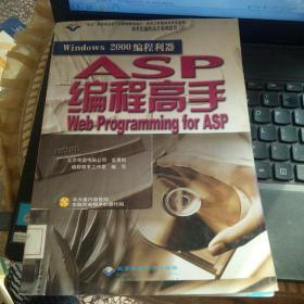 Windows 2000 编程利器:Web programming for ASP—ASP 编程高手