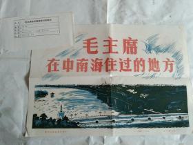 新华社新闻展览照片《毛主席在中南海住过的地方》8寸17张一套全(1977年11月洗印黑白照片 当时定价8.50元).