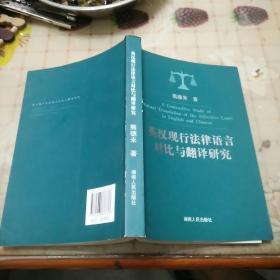 英汉现行法律语言对比与翻译研究