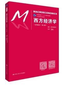 正版 西方经济学(宏观部分·第七版)(不含习题本)高鸿业 中国人民大学出版社 9787300248776
