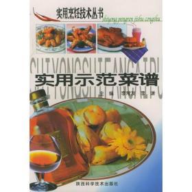实用示范菜谱——实用烹饪技术丛书