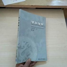 """清华法学.第八辑.""""法典化研究""""专辑"""