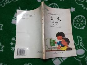 九年义务教育五年制小学教科书语文第七册 无涂画