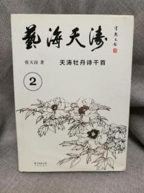 艺海天涛 天涛牡丹诗千首2