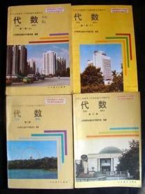90年代初中代数 全套4本 【】 90年代老课本: 老版初中代数课本 全套4本【92- 93年 94年】
