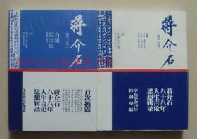 【正版现货】蒋介石自述1887-1975 上下2册 师永刚 张凡