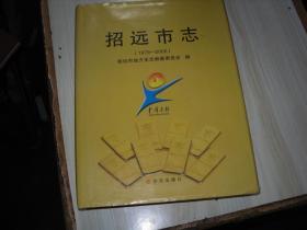 招远市志(1978~2002)            X2053