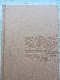 二月河文集.乾隆皇帝(6册)