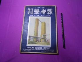 科学画报(中华民国三十七年二月)