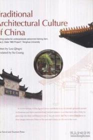 中国传统建筑文化(英文)