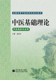 中医基础理论:中医药类专业用