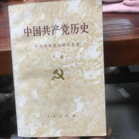 中国共产党历史。