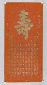 书法家  陈绍弘 书法作品《百寿图》一幅(约6平尺;作品由《中国美术市场报》直接得自于艺术家本人) HXTX100200