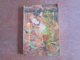 90年代老课本 高级中学课本 中国古代史(选修)全一册【1992版2版  人教版  无笔记】