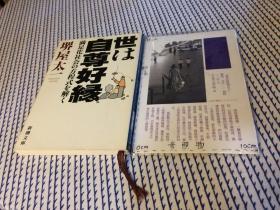 日文原版:   世は自尊好縁 満足化社会の方程式を解く 単行本 堺屋 太一