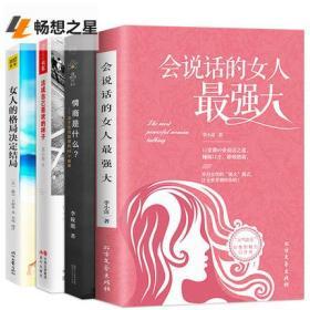【正版新书 】活成自己喜欢的样子+女人的格局决定结局+会说话的女人最强大+情商是什么女性励志书籍