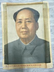毛主席像,人民美术出版社,1977、8江苏出版