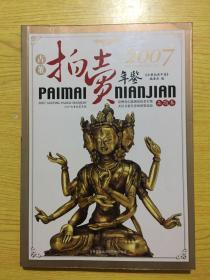 2007古董拍卖年鉴:杂项卷【详情看图——实物拍摄】