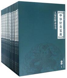 中华针灸宝库 : 清卷 . 1 : 人镜经附录全书