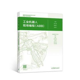 工业机器人现场编程 陈小艳 郭炳宇 林燕文 高等教育出版社 9