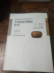 中国国家博物馆馆刊2016――10