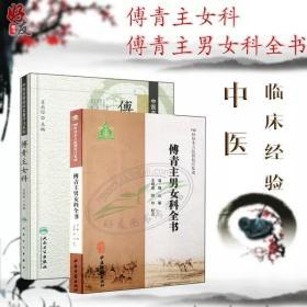 傅青主女科+傅青主男女科全书 中医古籍 2本套装