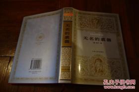 无名的裘德 哈代 精装银套 张谷若 世界文学名著文库