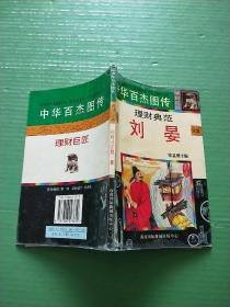 中华百杰图传:理财典范·刘晏(馆藏)自然旧