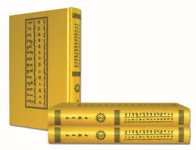 御制满汉蒙古西番大藏全咒 8册 中国书店正版佛教咒语图书