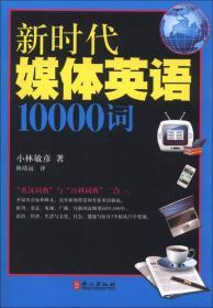 新时代媒体英语10000词