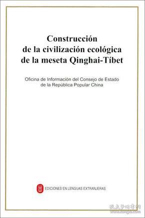 Construccion de la civilizacion ecologica de la meseta Qinghai-Tibet(青藏高原生态文明建设状况 西班牙文)
