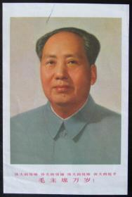 毛主席像——伟大的导师,伟大的领袖,伟大的统帅,伟大的舵手,毛主席万岁!——林彪语录