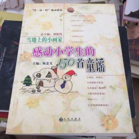 雪地上的小画家(感动小学生的150首童谣)/读品悟感动系列