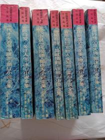 中国现代名家小说丛书《冰心,萧红,郁达夫达,柔石,许地山,郭沫若,穆时英,7本书合售》