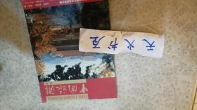中国旅游画刊(创刊)  品相如图