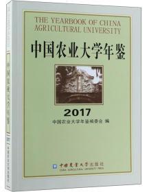 中国农业大学年鉴 2017